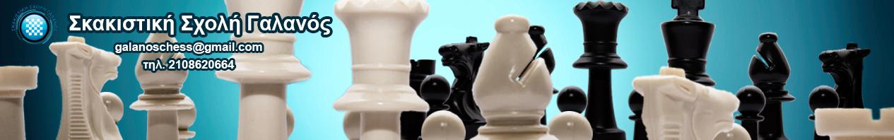 Σκακιστική Σχολή Γαλανός